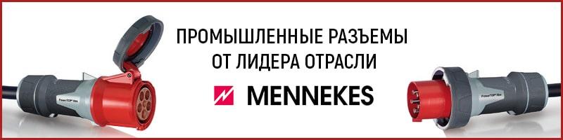 Электротехника от MENNEKES