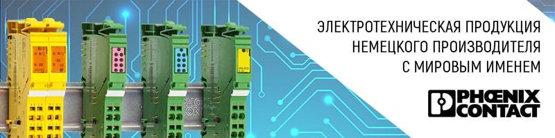 Электрооборудовании PHOENIX CONTACT